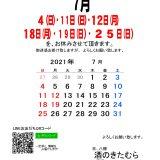 7月11日12日休みます。